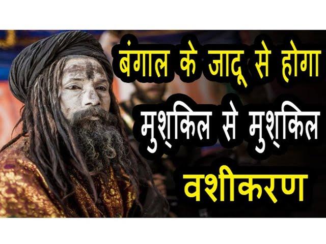 बंगाल के जादू से होगा मुश्किल से मुश्किल वशीकरण
