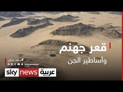 -قعر جهنم-...حفرة غامضة تحوم حولها أساطير الجنّ في #اليمن..فما حقيقة هذه الأساطير؟ | #شاهد_سكاي  - نشر قبل 4 ساعة