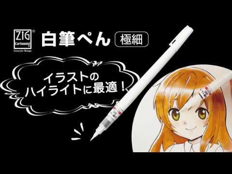 マンガやイラストに最適くれ竹 美文字完美王白筆ぺん Kuretake X