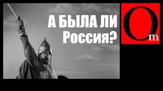 А была ли Россия?! Факты, говорящие об обратном.