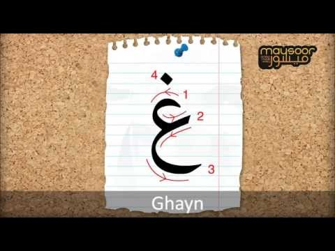 Maysoor (How to write the Arabic Alphabet)