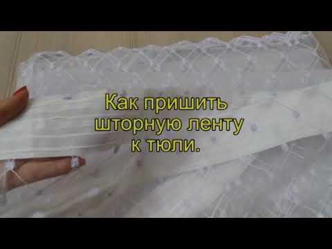 Как пришить ленту к тюли в домашних условиях с фото