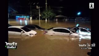 เร่งช่วยหลายชีวิต น้ำท่วมบางสะพาน | 09-01-60 | ไทยรัฐนิวส์โชว์