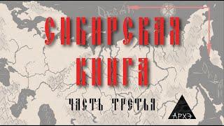 История Сибири для всех. Часть 3. (Михаил Кречмар)