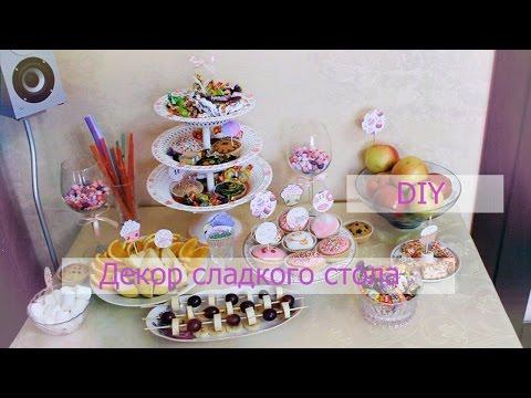 ★DIY Декор сладкого стола★ Звёздочки счастья★