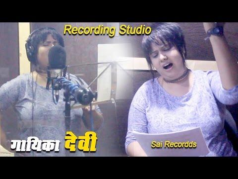 देवी - Singer Devi - Folk Queen Singer Devi Live Studio Recording with Damodar Raao