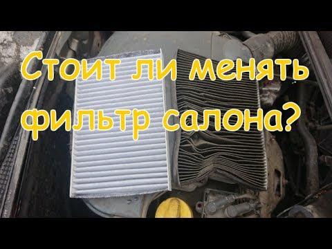 Замена фильтра салона на Renault Kangoo I (Рено кангу)