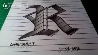 """วาด """"R"""" 3 มิติ """"R"""" 3D Trick Art"""