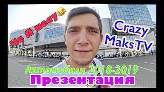 ВЫСТАВКА АВТОМОБИЛЕЙ 2018-2019. НОВИНКИ АВТОМОБИЛЕЙ В МОСКВЕ.