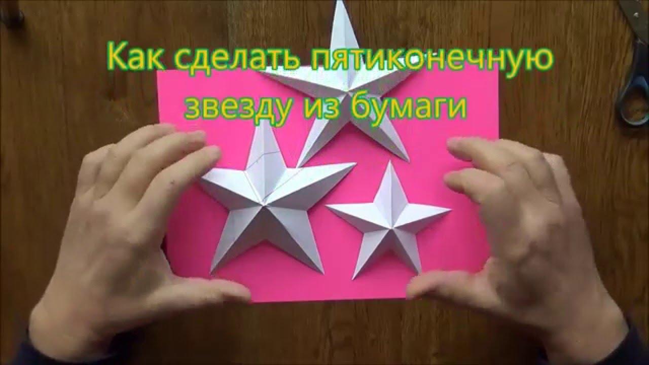 Как сделать пятиконечную звезду из бумаги фото 959