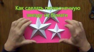 Как сделать пятиконечную звезду из бумаги.
