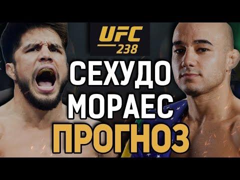 ДВА ЗВЕРЯ ЗА ТИТУЛ В ЛЕГЧАЙШЕМ! Генри Сехудо - Марлон Мораес / Прогноз к UFC 238