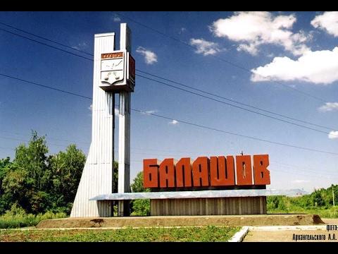 знакомства городе балашов