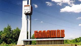 История г. Балашов на реке, (Саратовская область). 2 часть)