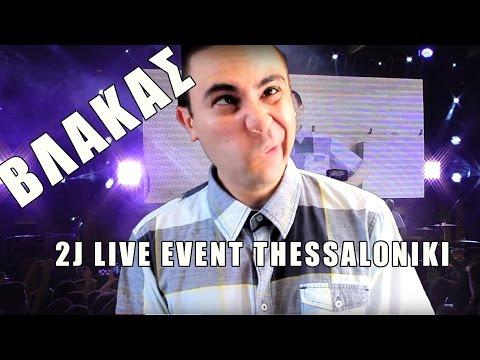 ΒΛΑΚΑΣ LIVE Thessaloniki EventI 2J 2016
