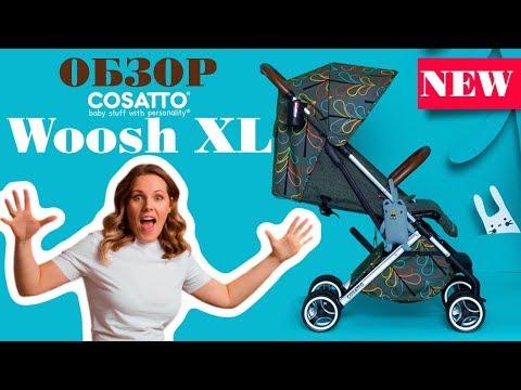 Обзор прогулочной коляски Cosatto Woosh XL - новинка 2019