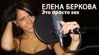 Елена Беркова - Это просто секс