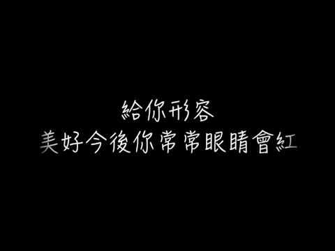 李榮浩 年少有為【純伴奏版 動態歌詞】