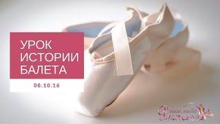 """Урок истории балета в """"Princess Ballet Studio"""""""