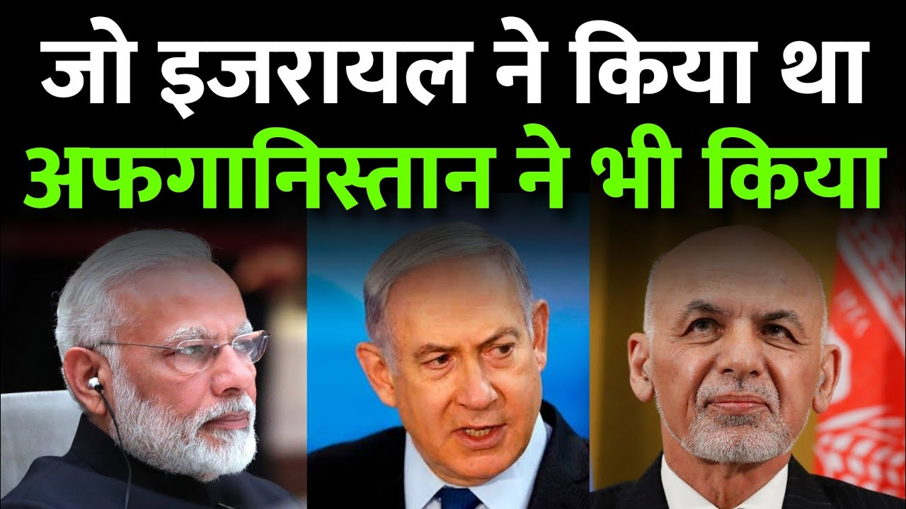 Just Like Israel, For India Afghanistan Too Went Against The Odds