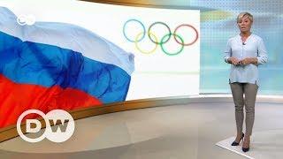 Олимпиада без допинга? - DW Новости (04.12.2017)