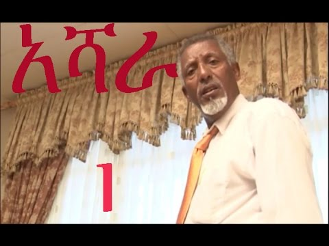 Ashara (አሻራ) Addis TV Ethiopian Drama Series - Part 1