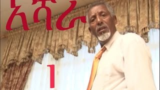 Ashara (አሻራ)  - Part 1 | Amharic Drama