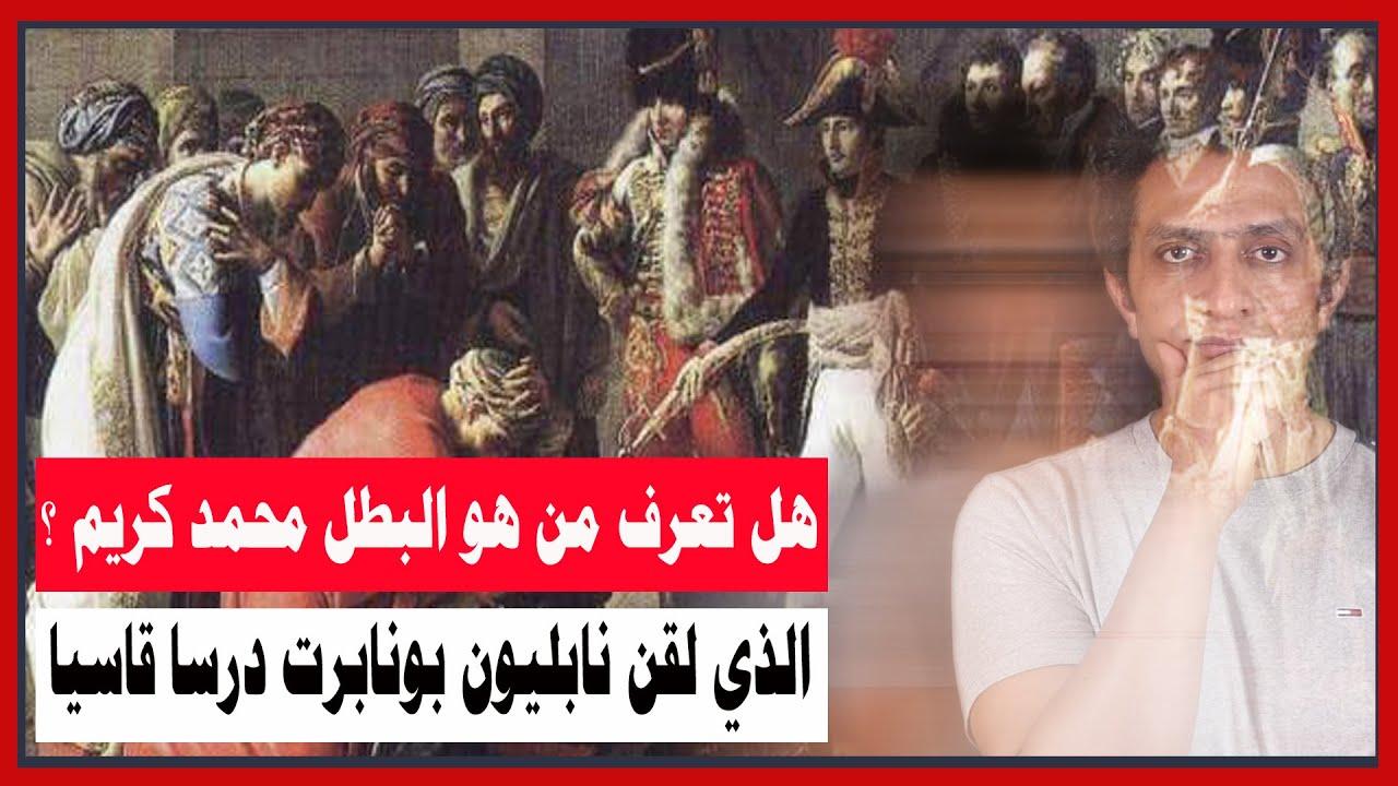 الأسطورة محمد كُريم ابن الاسكندرية الذي اعطي نابليون بونابرت درسا لم ينساه
