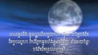 ផាត់ជាយបណ្តូលចិត្ត-Phat Cheay Bon'dol Chet ( Sinn Sisamoth )