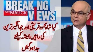 Breaking Views with Malick | Jahangir Tareen Exclusive Interview  | 24 June 2018 | 92NewsHD
