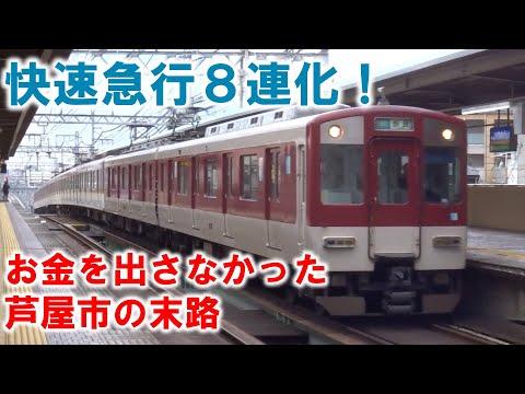 【阪神ダイヤ改正2020】快急8連化! 芦屋通過,甲子園2番入線