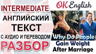 Why do people gain weight after marriage 📘Разбор английского текста intermediate   | OK English