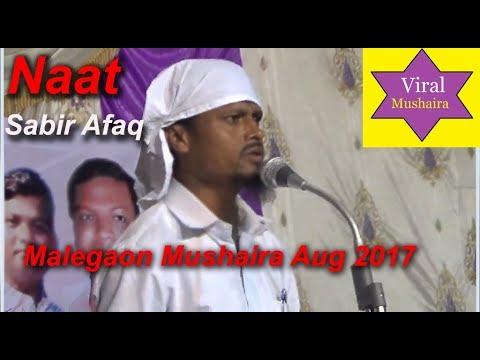 Best Naat By Md. Sabir Afaque sb. @ Malegaon Mushaira18/08/2017,  Aug 2017, Viral Mushaira on Media