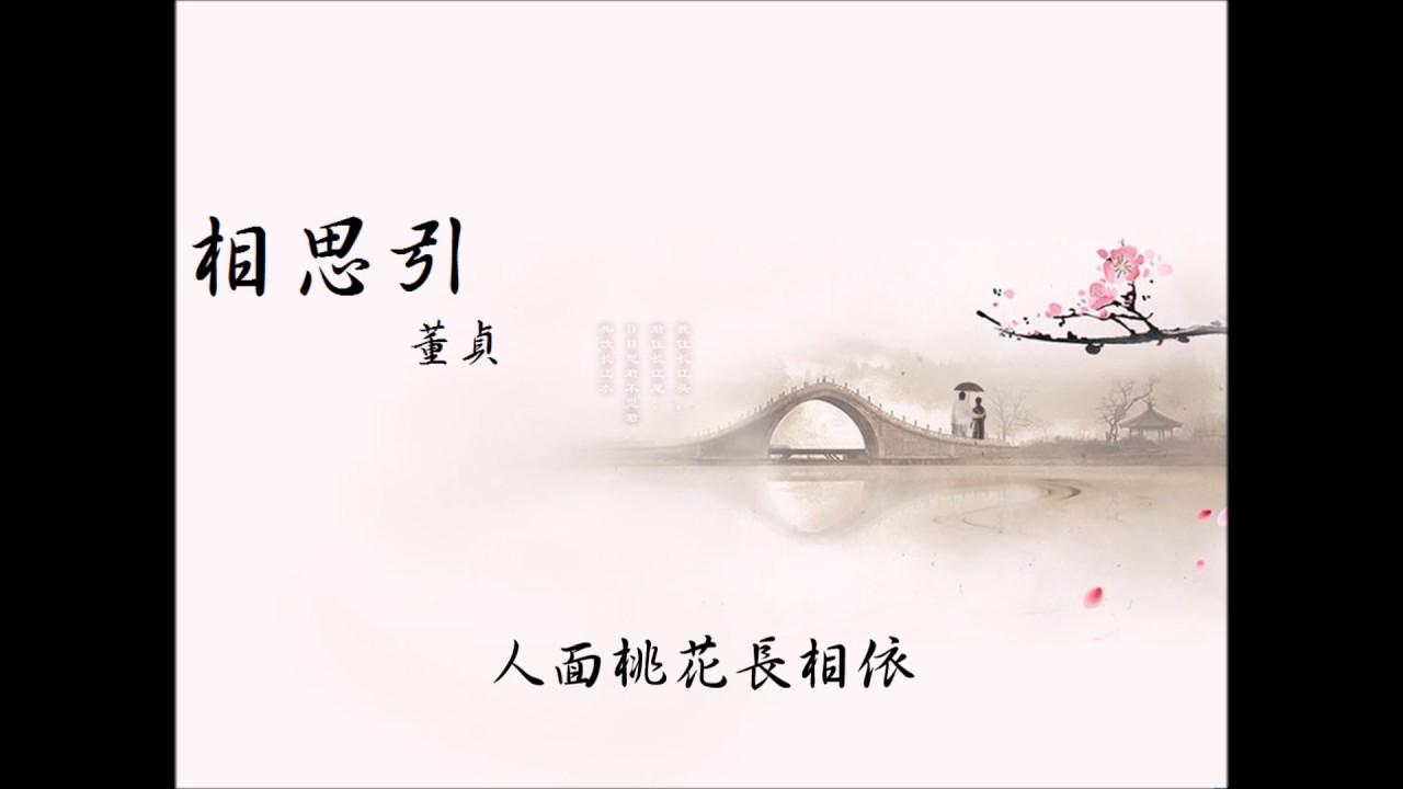 董貞 相思引 歌詞字幕 - YouTube