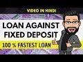 LOAN AGAINST FIXED DEPOSIT   100% FASTEST LOAN   FDLN (Hindi)