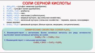 № 217. Неорганическая химия. Тема 26. Сера и ее соединения. Часть 9. Соли серной кислоты