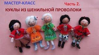 как сделать куклу. Часть 2 мастер класса по изготовлению куклы из фетра, из проволоки и из ткани