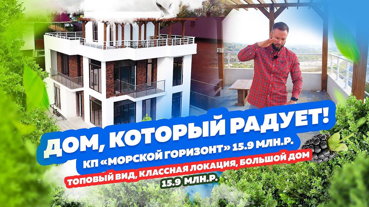 Дом, который радует! КП «Морской  горизонт». Один из лучших видом  в Сочи! Горы, Море, Все дела 😂