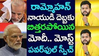 Narendra Modi Got Shock From Ram Mohan Naidu, Andhra Pradesh
