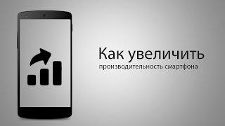 видео Как проверить производительность своего смартфона