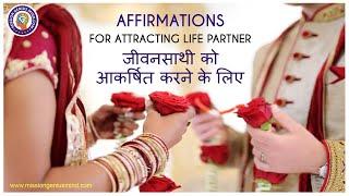 जीवनसाथी को आकर्षित करने के लिए Affirmations For Attracting Life Partner | Mission Genius Mind