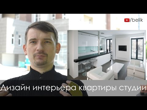 видео: Дизайн интерьера квартиры студии (если маленькая однокомнатная квартира)