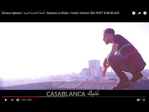 Enrique Iglesias - النسخة المغاربية العربية - Subeme La Radio / Arabic Version- BIG SHIFT & DR.BLACK