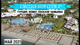 EMELDA SUN CLUB 5 ОБЗОР ОТЕЛЯ ОТ ТУРАГЕНТА 2021