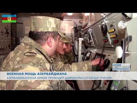 Азербайджанская армия проводит
