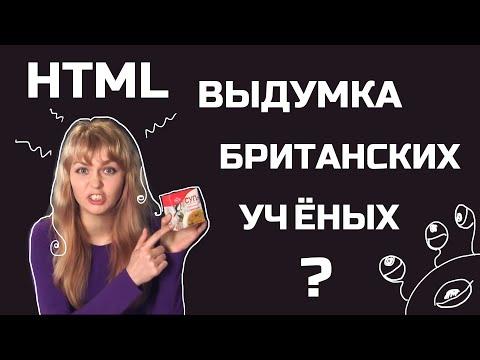#HTML. Что это такое и с чем его едят? С чего начинается #вёрстка сайта?