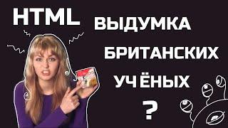 HTML. Что это такое и с чем его едят? Просто о сложном. #BlondieCode.