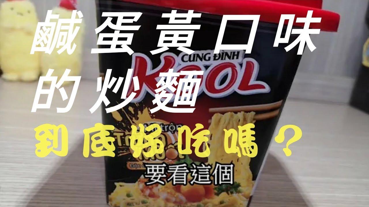 鹹蛋黃鮮蝦風味炒麵好吃嗎? 鹹蛋黃控必看|J個蝦 - YouTube