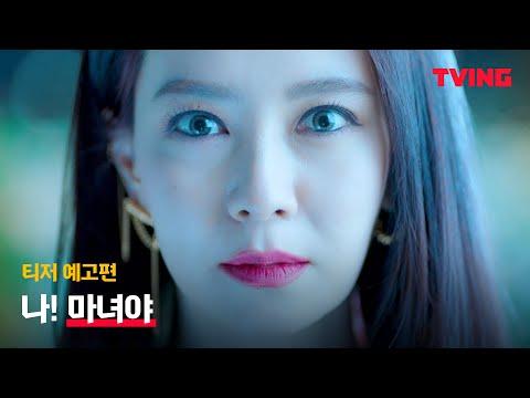 [마녀식당으로 오세요] 송지효, 마녀가 되다🧹   티저 예고편
