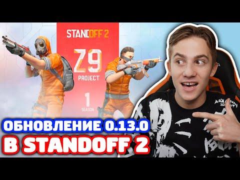 НОВОЕ ОБНОВЛЕНИЕ 0.13.0 В STANDOFF 2!